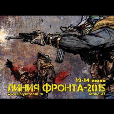 Магнит ЛФ-2015