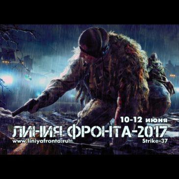 Магнит ЛФ-2017