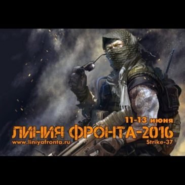 Магнит ЛФ-2016