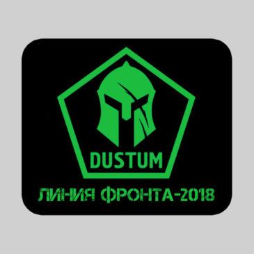 Коврик для мыши ЛФ-2018 Дустум