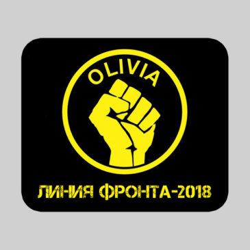 Коврик для мыши ЛФ-2018 Оливия